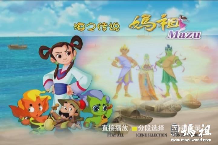 儿童观看动画片《海之传说——妈祖》