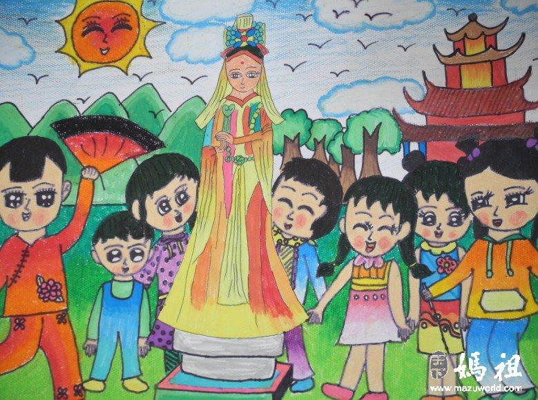 妈祖儿童绘画作品