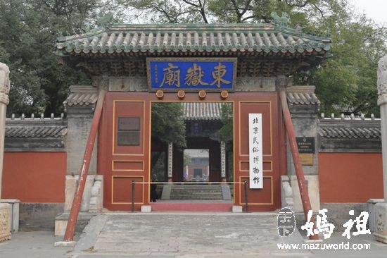 北京东岳庙中的海神殿将恢复香火