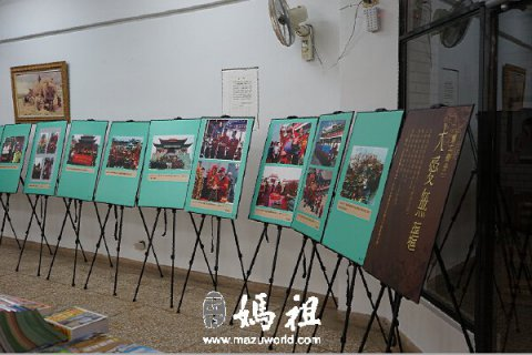 第四届妈祖文化摄影图片台湾巡展举行