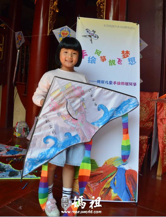 主页 文化活动 重阳节两岸儿童手绘妈祖风筝活动 现场图集 两岸叙亲情